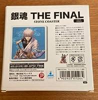 銀魂 THE FINAL ストーンコースター 坂田銀時
