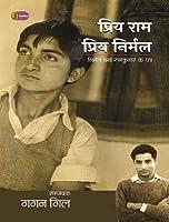Priya Ram, Priya Nirmal