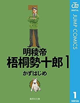 [かずはじめ]の明稜帝梧桐勢十郎 1 (ジャンプコミックスDIGITAL)