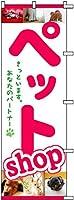 のぼり旗 ペットshop S61012 600×1800mm 株式会社UMOGA