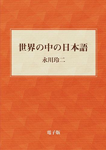 世界の中の日本語の詳細を見る