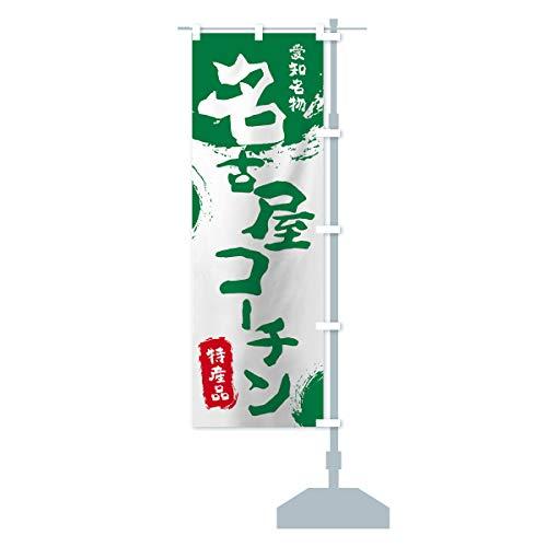 名古屋コーチン のぼり旗 サイズ選べます(ハーフ30x90cm 右チチ)