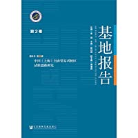 China (Shanghai) free trade test area test Paths (Base Report Volume 2)(Chinese Edition)