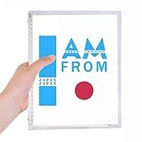 私は日本から 硬質プラスチックルーズリーフノートノート