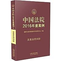 中国法院2016年度案例:买卖合同纠纷