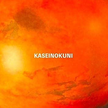 KASEINOKUNI