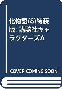 化物語(8)特装版 (講談社キャラクターズA)