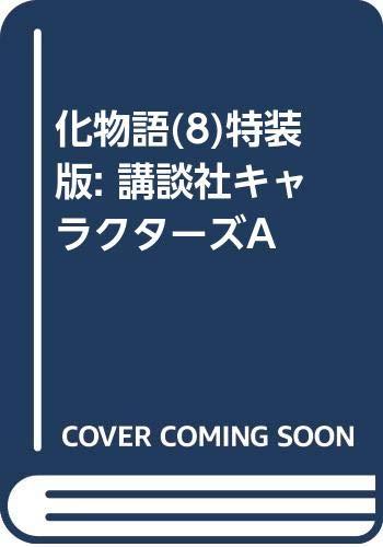 [画像:化物語(8)特装版 (講談社キャラクターズA)]