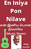 என் இனிய பொன் நிலாவே (Music Sheet) En Iniya Pon Nilave: Treble Clef (English Edition)