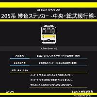 W5009 205系帯色ステッカー -中央総武緩行線-