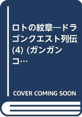 ロトの紋章 4―ドラゴンクエスト列伝 (ガンガンコミックス)の詳細を見る