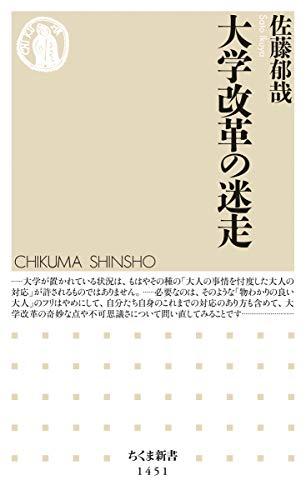 大学改革の迷走 (ちくま新書)