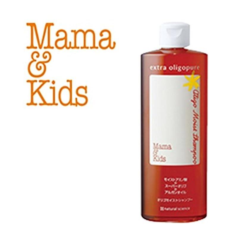 モニター頑張る最後にママ&キッズ オリゴモイストシャンプー300ML/Mama&Kids Oligo Moist Shampoo/洗发水