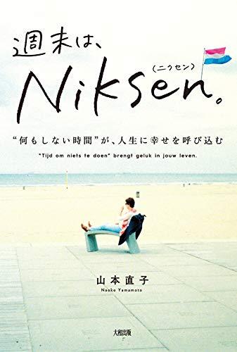 """週末は、Niksen。 """"何もしない時間""""が、人生に幸せを呼び込む (大和出版)"""