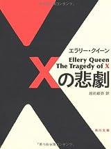 Xの悲劇 (角川文庫)