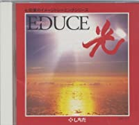 EDUCE光 七田眞のイメージトレーニングシリーズ