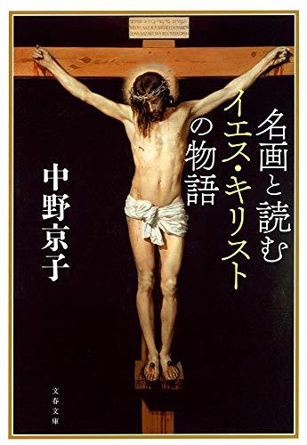 名画と読むイエス・キリストの物語 (文春文庫)の詳細を見る