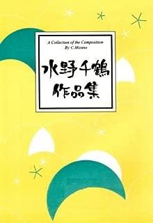 [Japanese Koto music score by Chizuru Mizuno] : SakuraniYosete, DaichinoUta for 17 strings w/import shipping 水野千鶴 さくらに寄せて / 十七絃箏の為の 大地の詩 水野千鹤