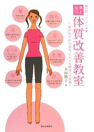 男と女の体質改善教室―東洋医学から見る、トラブル解決への近道