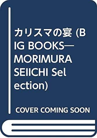 カリスマの宴 (BIG BOOKS―MORIMURA SEIICHI Selection)