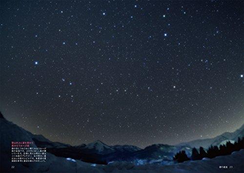 星座の図鑑:星座の探し方と神話がわかる