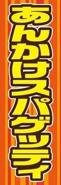のぼり旗スタジオ のぼり旗 あんかけスパゲッティ002 通常サイズ H1800mm×W600mm