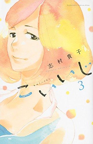 こいいじ(3) (KC KISS)