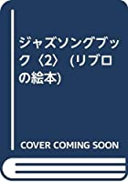 ジャズソングブック〈2〉 (リブロの絵本)