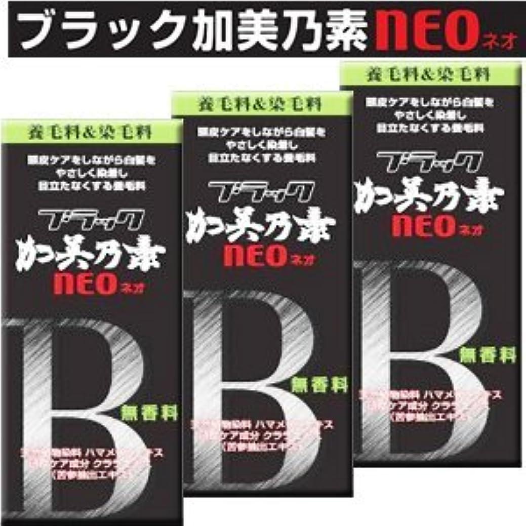 永続機会肌【3個】 ブラック加美乃素NEO 無香料 150mlx3個 (4987046370105)