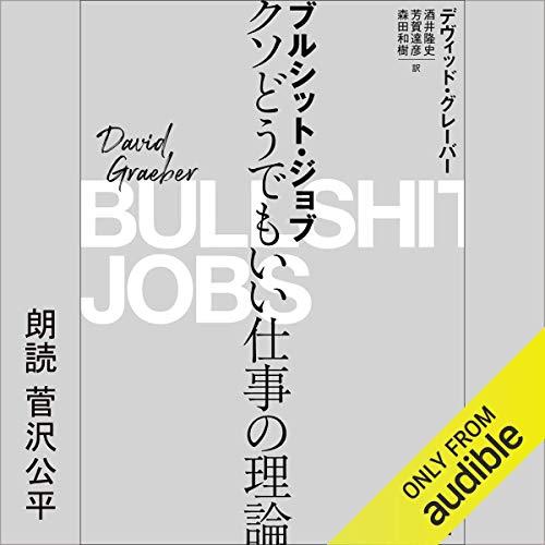 『ブルシット・ジョブ――クソどうでもいい仕事の理論』のカバーアート