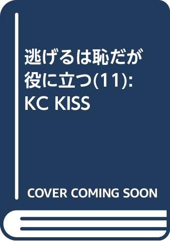 逃げるは恥だが役に立つ(11) (KC KISS)