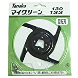 日工タナカ マイグリーンMG-133用回転刃