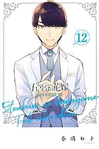 五等分の花嫁 フルカラー版(12) (週刊少年マガジンコミックス)