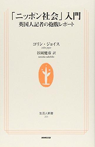 「ニッポン社会」入門 英国人記者の抱腹レポート (生活人新書)の詳細を見る