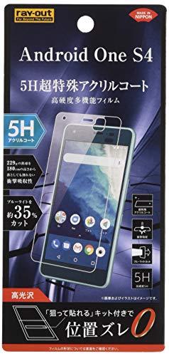 レイ・アウト Android One S4 フィルム 5H 耐衝撃 BLカット アクリル 高光沢 RT-ANS4FT/S1