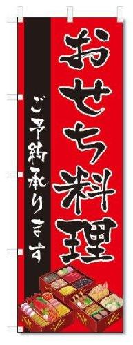のぼり のぼり旗 おせち料理 (W600×H1800)