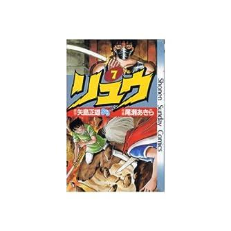 リュウ 7 (少年サンデーコミックス)