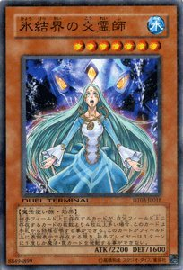 遊戯王シングルカード 氷結界の交霊師 ノーマル dt03-jp018