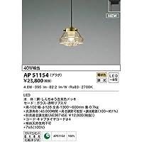 コイズミ LEDペンダント AP51154
