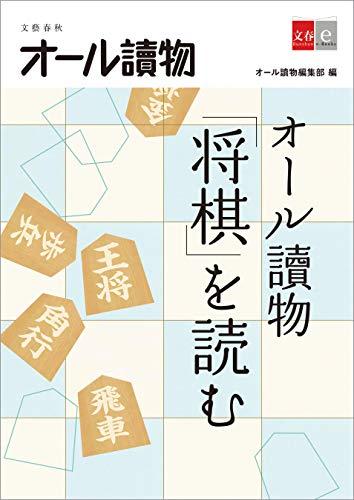 オール讀物「将棋」を読む (文春e-Books)