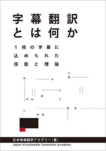 字幕翻訳とは何か 1枚の字幕に込められた技能と理論