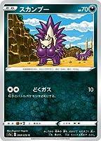 ポケモンカードゲーム PK-S1a-048 スカンプー C