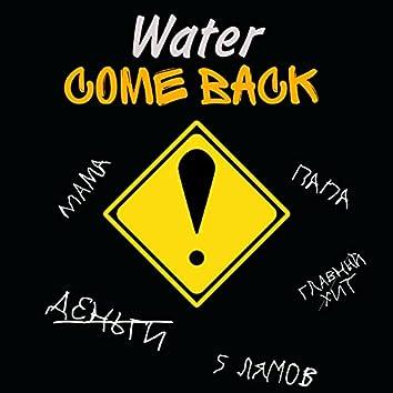 Come Back (prod. by Пломбир beats)
