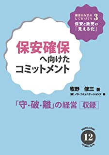 保安確保へ向けたコミットメント 守・破・離の経営 [NORACOMI BOOKLETS] (NORACOMI BOOKLETS No. 12)