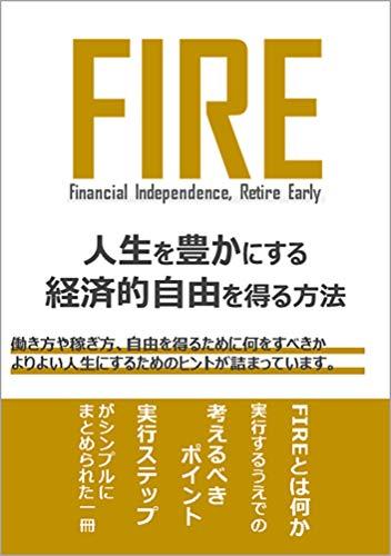 FIRE 人生を豊かにする 経済的自由を得る方法