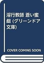 淫行教師 蒼い蜜戯 (グリーンドア文庫)