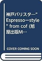 """神戸バリスタ―""""Espressoーstyle"""" from cof (旭屋出版MOOK)"""