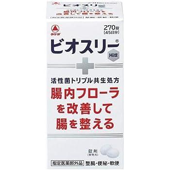 ビオスリーHi錠 [指定医薬部外品] 270錠