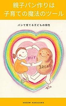 [中川望]の親子パン作りは子育ての魔法のツール: パンで育てる子どもの個性