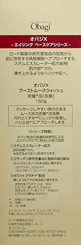 Obagi(オバジ)オバジXブーストムースウォッシュ150g